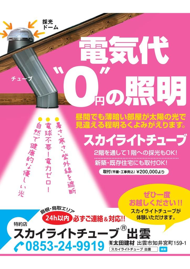 skylighttube_太田建材